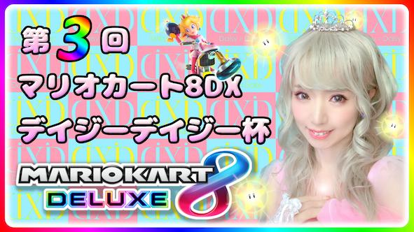 MarioKart_003m_m.jpg